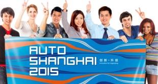 Шанхайский автосалон - 2015