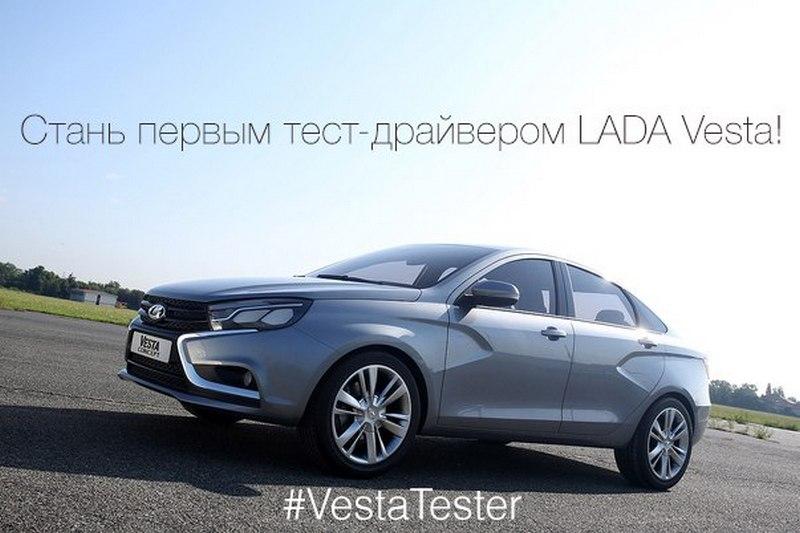 Lada Vesta - #VestaTester