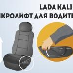 Lada Kalina/Лада Калина 2015 микролифт водительского сидения