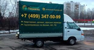 """Заказать машину для переезда - """"Успешный переезд"""""""