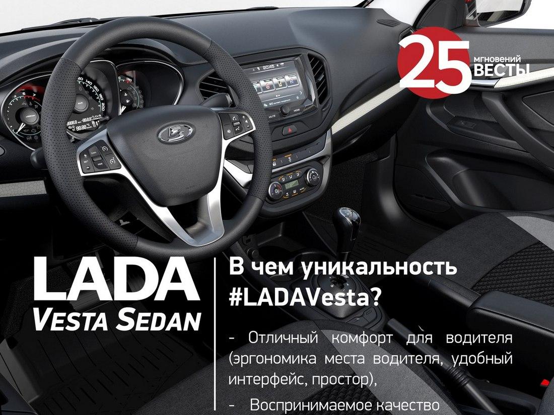 Lada Vesta - фото интерьера серийной модели