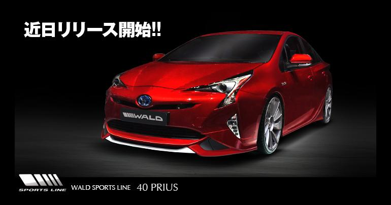 Toyota Prius tuning anounced Wald International