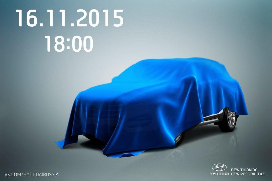 Hyundai Tucson 2016 - тизер-анонс российской премьеры