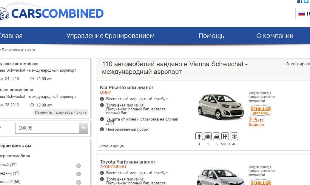 carscombined-rent-car-1