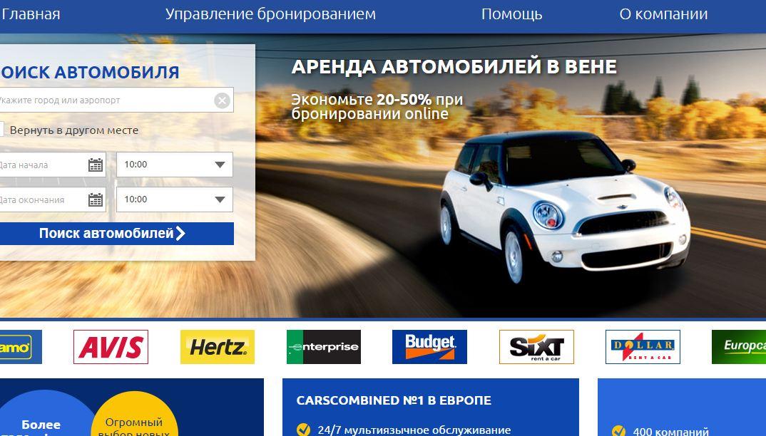 carscombined-rent-car