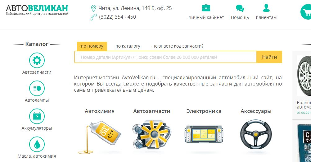 Интернет-магазин автозапчастей АВТОВЕЛИКАН