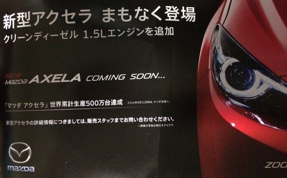 Mazda3 (Axela)