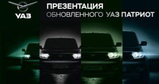 Тизер УАЗ Патриот 2017