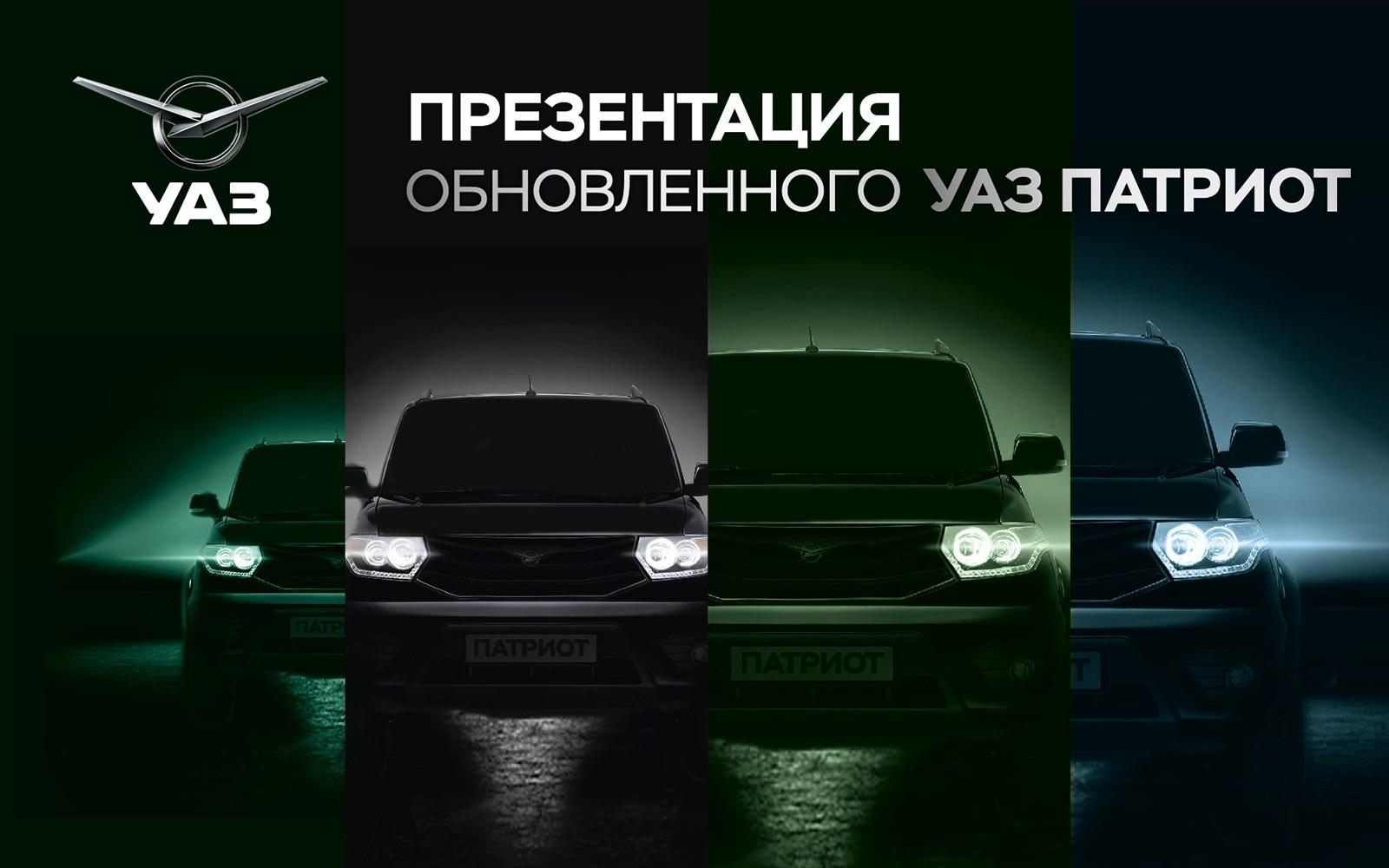 Стала известна дата премьеры улучшенного УАЗ «Патриот»