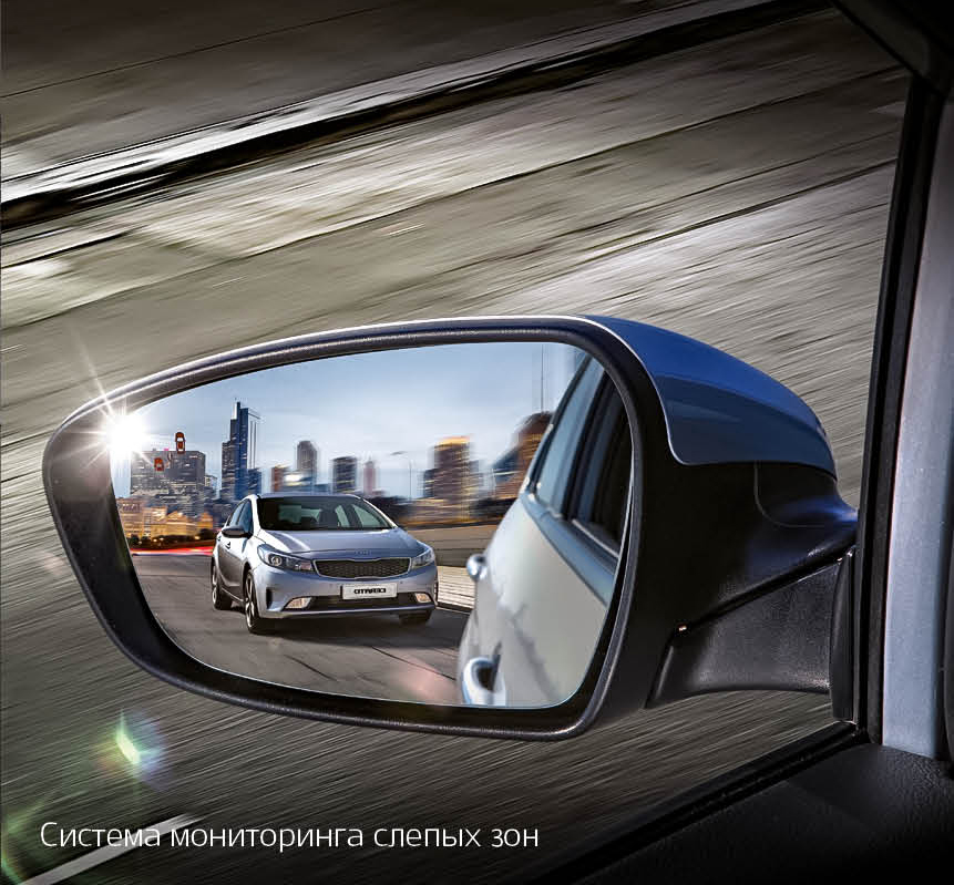 kia-cerato_blind-spot-detection-system