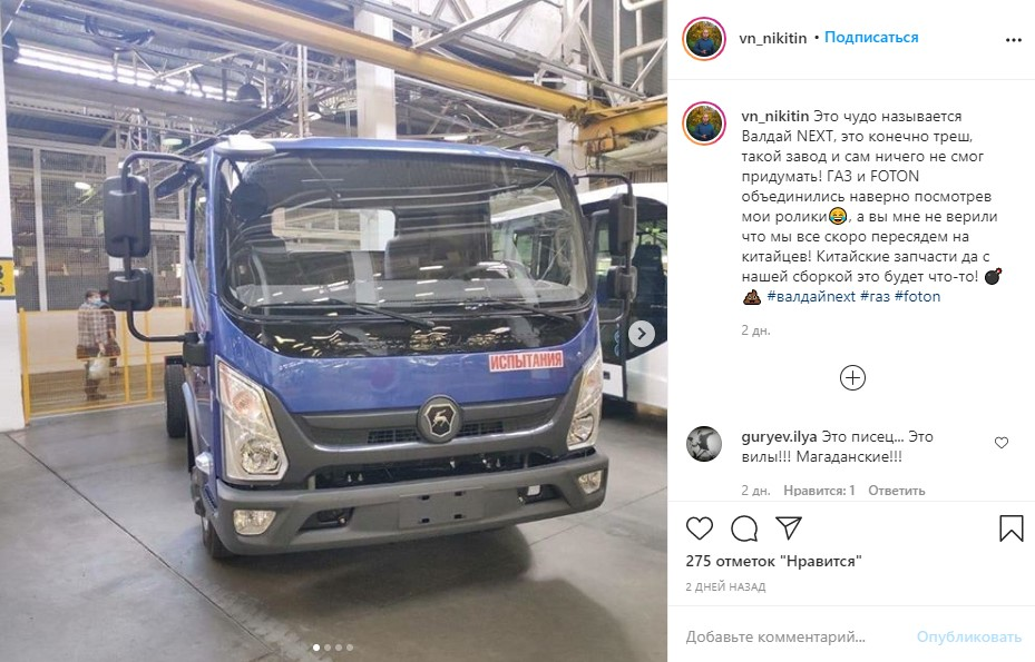 ГАЗ выпустил первые экземпляры ГАЗ «Валдай Next»
