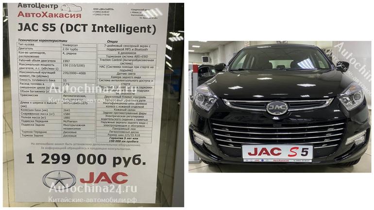 JAC назвала цены на обновленный JAC S5 для рынка РФ