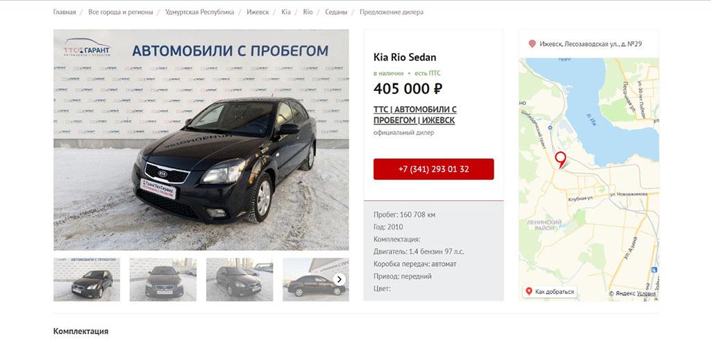 Интернет-каталог автомобилей «Колеса Авто»