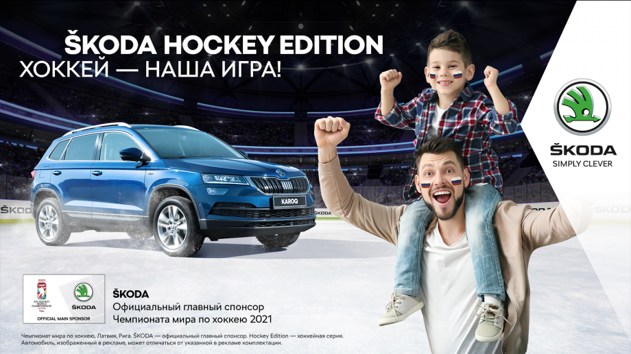 В суровый бой идёт ледовая дружина - в игру вступает ŠKODA Hockey Edition!