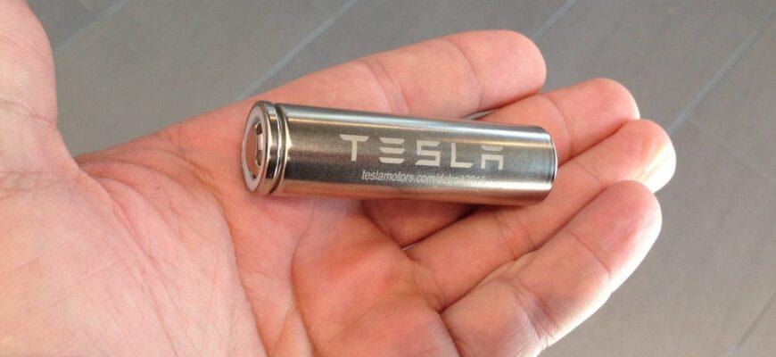 Tesla первой будет работать на новых никелевых аккумуляторных батареях NCMA от LG